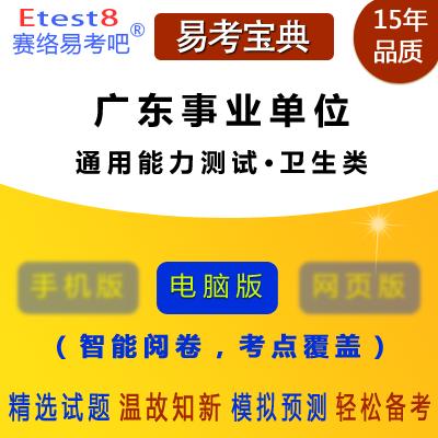 2018年广东事业单位招聘考试(通用能力测试・卫生类)易考宝典软件