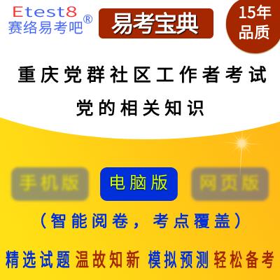 2019年重庆党群社区工作者招聘考试(党的相关知识)易考宝典软件