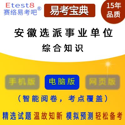 2019年安徽公开选派事业单位工作人员考试(综合知识)易考宝典软件