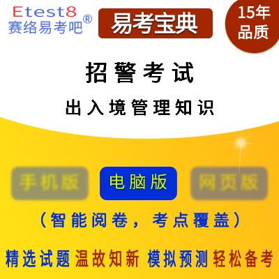 2019年招警考试(出入境管理知识)易考宝典软件
