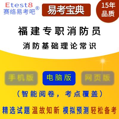 2019年福建专职消防员招聘考试(消防基础理论常识)易考宝典软件