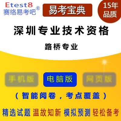2019年深圳路桥工程初、中级专业技术资格考试(路桥)易考宝典软件
