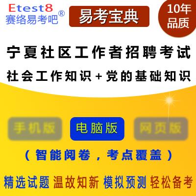 2019年宁夏社区工作者招聘考试(社会工作知识+党的基础知识)易考宝典软件