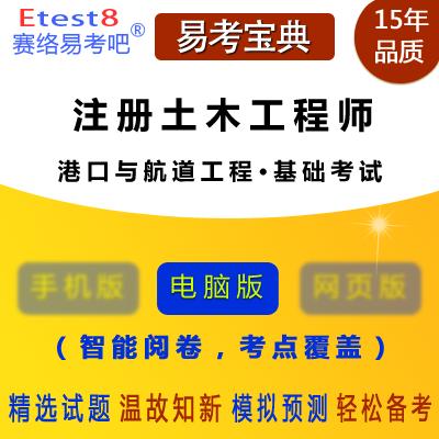 2019年勘察设计注册土木工程师(港口与航道工程・基础考试)易考宝典软件(含2科)