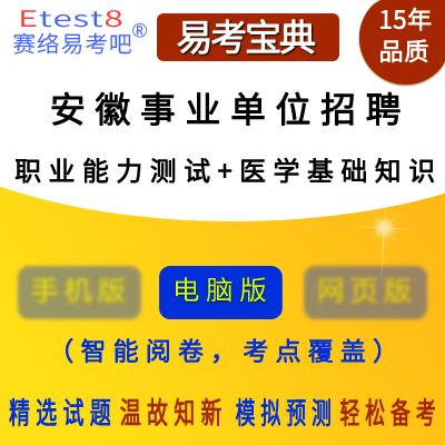 2019年安徽事业单位招聘考试(职业能力测试+医学基础知识)易考宝典软件