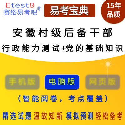 2018年安徽公开招聘村级后备干部考试(综合知识测试)易考宝典软件