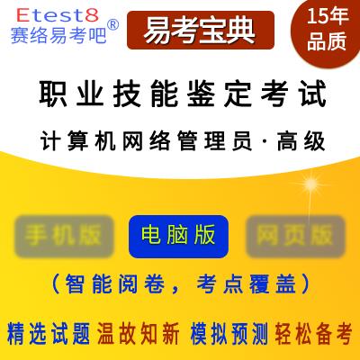 2019年职业技能鉴定考试(计算机网络管理员・高级)易考宝典软件