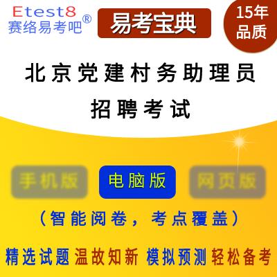 2019年北京社区党建村务助理员招聘考试易考宝典软件