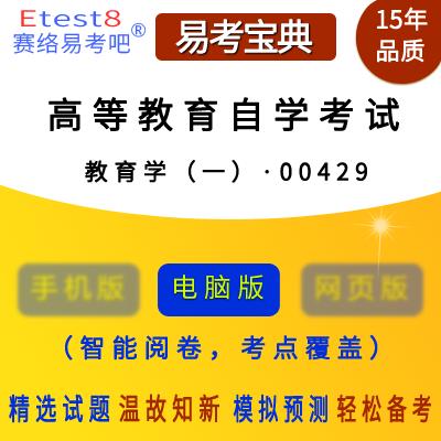 2018年高等教育自学考试《教育学(一)・00429》易考宝典软件