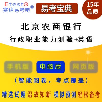 2019年北京农商银行招聘考试(行政职业能力测验+英语)易考宝典软件