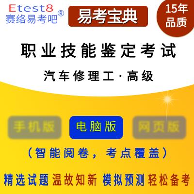 2019年职业技能鉴定考试(汽车修理工・高级)易考宝典软件
