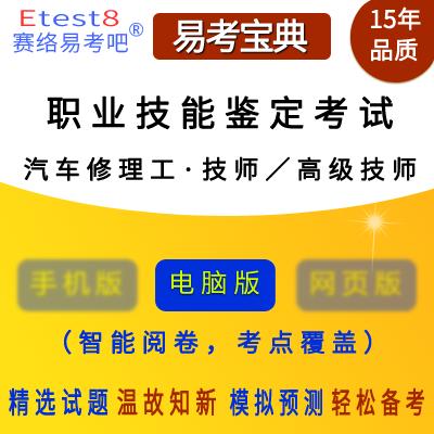 2019年职业技能鉴定考试(汽车修理工・技师/高级技师)易考宝典软件