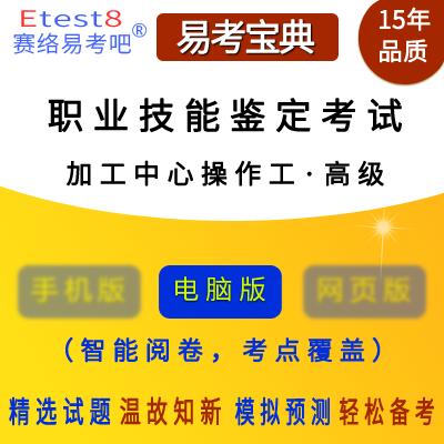 2019年职业技能鉴定考试(加工中心操作工・高级)易考宝典软件