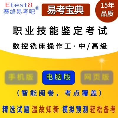 2019年职业技能鉴定考试(数控铣床操作工・中/高级)易考宝典软件