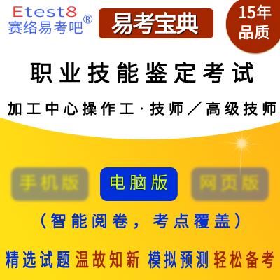2019年职业技能鉴定考试(加工中心操作工・技师/高级技师)易考宝典软件