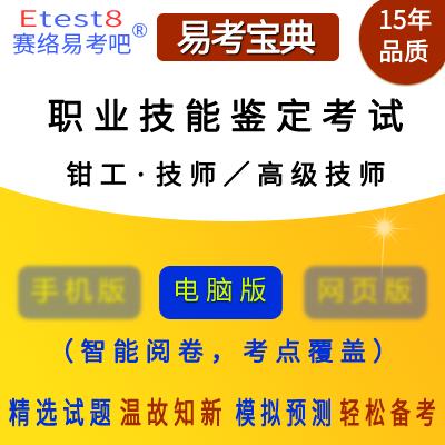 2019年职业技能鉴定考试(钳工・技师/高级技师)易考宝典软件