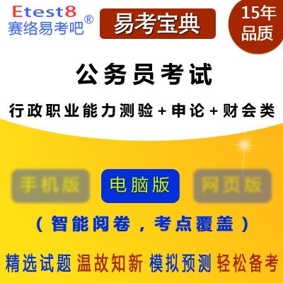 2019年公务员考试(行政职业能力测验+申论+财会类)易考宝典软件