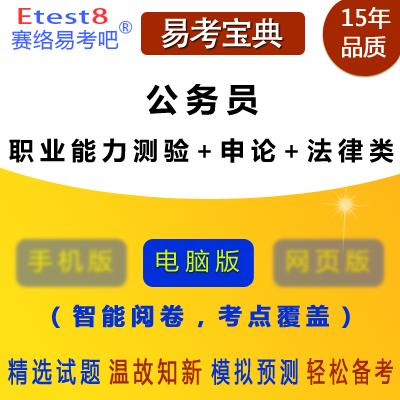 2019年公务员考试(行政职业能力测验+申论+法律类)易考宝典软件