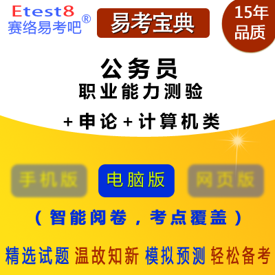 2019年公务员考试(行政职业能力测验+申论+计算机类)易考宝典软件