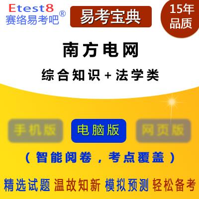 2019年国家电网招聘考试(公共与行业知识+法学类)易考宝典软件