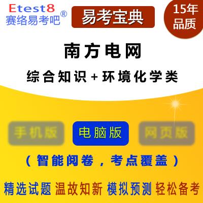 2019年国家电网招聘考试(公共与行业知识+环化材料类)易考宝典软件