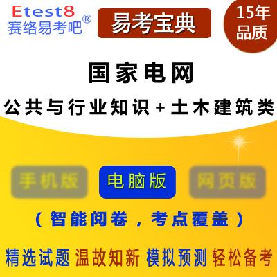 2019年国家电网招聘考试(公共与行业知识+土木建筑类)易考宝典软件