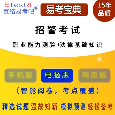 2019年招警考试(职业能力测验+法律基础知识)易考宝典软件