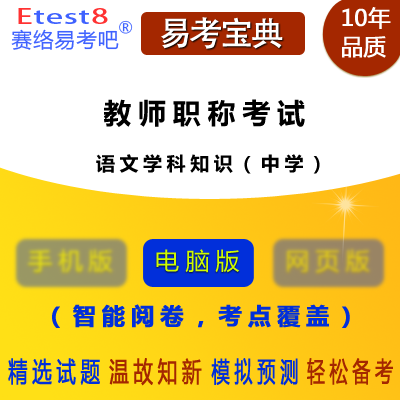 2019年教师职称考试(语文学科知识)易考宝典软件(中学)
