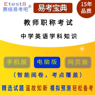 2019年教师职称考试(英语学科知识)易考宝典软件(中学)