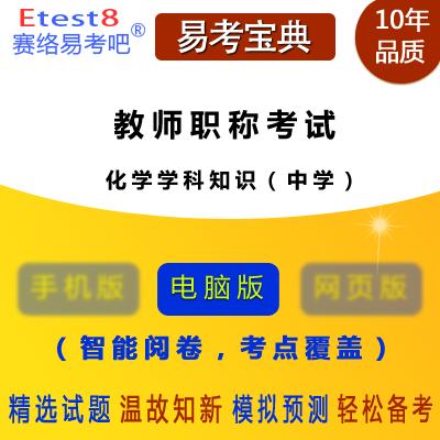 2019年教师职称考试(化学学科知识)易考宝典软件(中学)
