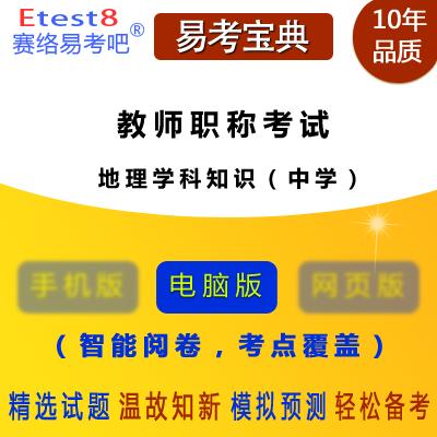 2019年教����Q考�(地理�W科知�R)易考��典�件(中�W)