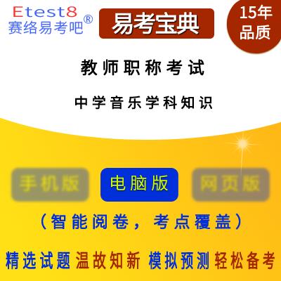 2019年教师职称考试(音乐学科知识)易考宝典软件(中学)