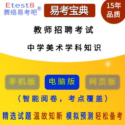 2019年教师职称考试(美术学科知识)易考宝典软件(中学)