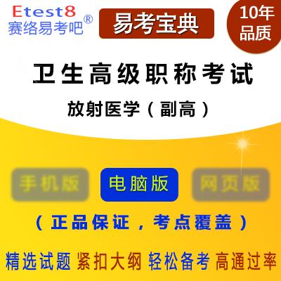 2019年卫生高级职称考试(放射医学)易考宝典软件(副高)