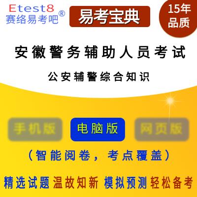 2019年河北森林消防员招聘考试(初中语文+初中数学)易考宝典软件