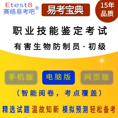 2019年职业技能鉴定考试(有害生物防制员·初级)易考宝典软件