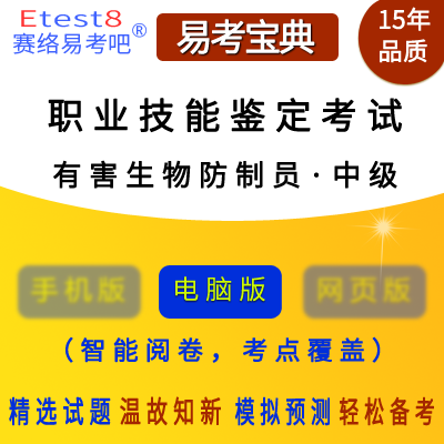 2019年职业技能鉴定考试(有害生物防制员·中级)易考宝典软件