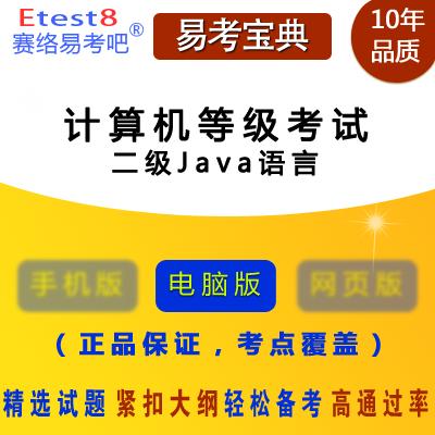 2019年计算机等级澳门威尼斯人游戏网址试(二级Java语言程序设计)易澳门威尼斯人游戏网址宝典软件