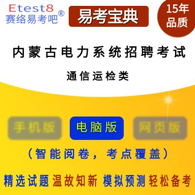 2019年内蒙古电力系统招聘考试(通信检修类)易考宝典软件