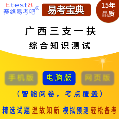 2019年广西三支一扶人员招募考试(综合知识测试)易考宝典软件
