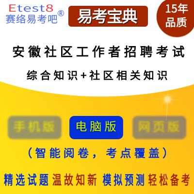 2019年安徽社区工作者招聘考试(综合知识+社区相关知识)易考宝典软件