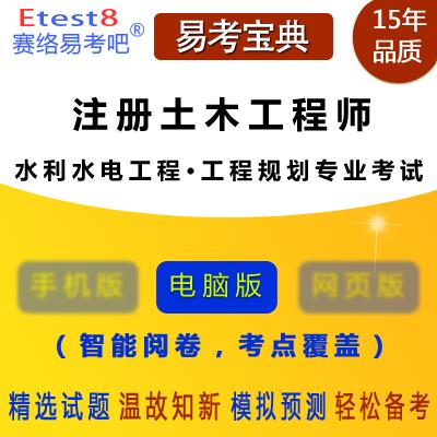 2019年勘察设计注册土木工程师(水利水电工程・工程规划专业考试)易考宝典软件(含2科)