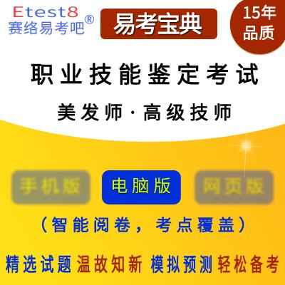 2019年职业技能鉴定考试(美发师·高级技师)易考宝典软件