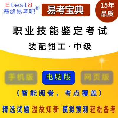 2019年职业技能鉴定考试(装配钳工·中级)易考宝典软件