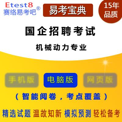 2019年国企招聘考试(机械动力专业)易考宝典软件