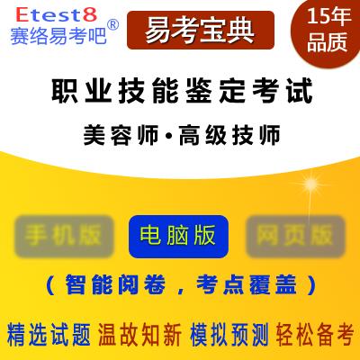 2019年职业技能鉴定考试(美容师・高级技师)易考宝典软件