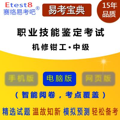 2019年职业技能鉴定考试(机修钳工・中级)易考宝典软件