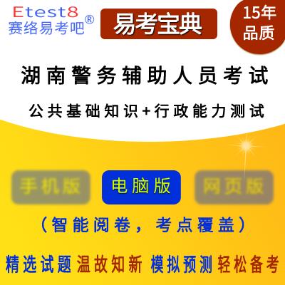 2018年湖南公安辅警招聘考试(公共基础知识+行政能力测试)易考宝典软件