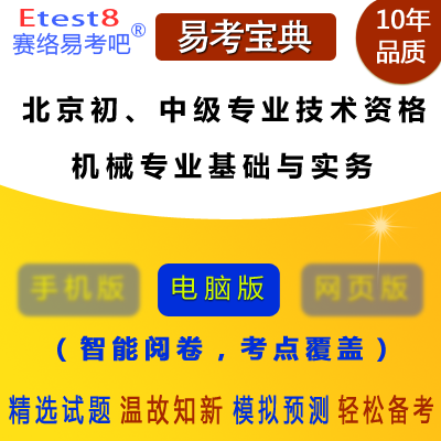 2019年初、北京中���I技�g�Y格考�(�C械��I基�A�c���眨┮卓��典�件