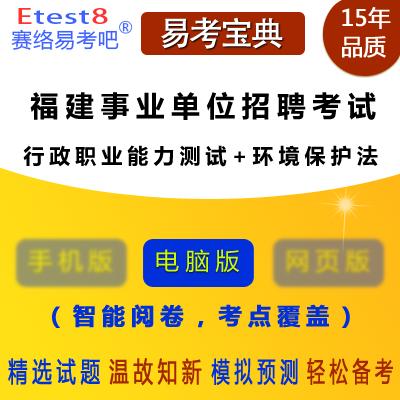 2019年福建事业单位招聘考试(行政职业能力测试+环境保护法)易考宝典软件